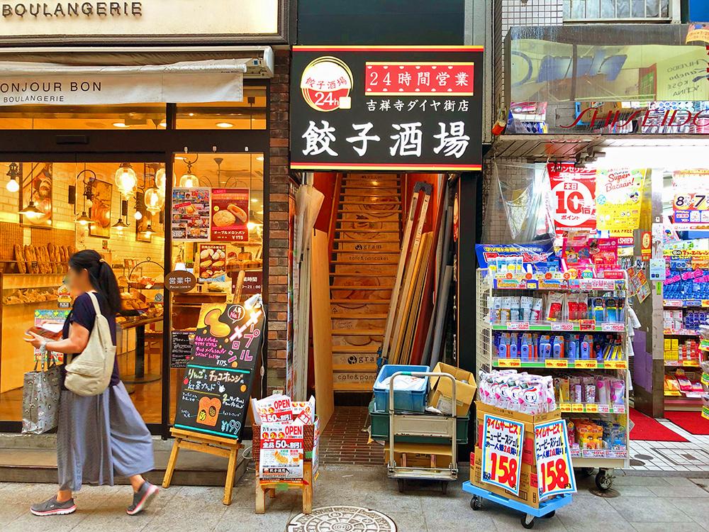 【吉祥寺】24時間餃子酒場吉祥寺2号店がダイヤ街にオープンし ...