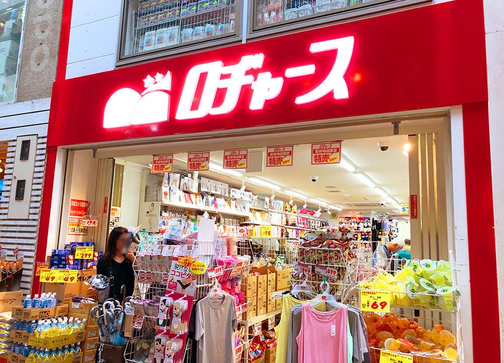 ロヂャース吉祥寺店2号店がオープン予定!現店舗外観