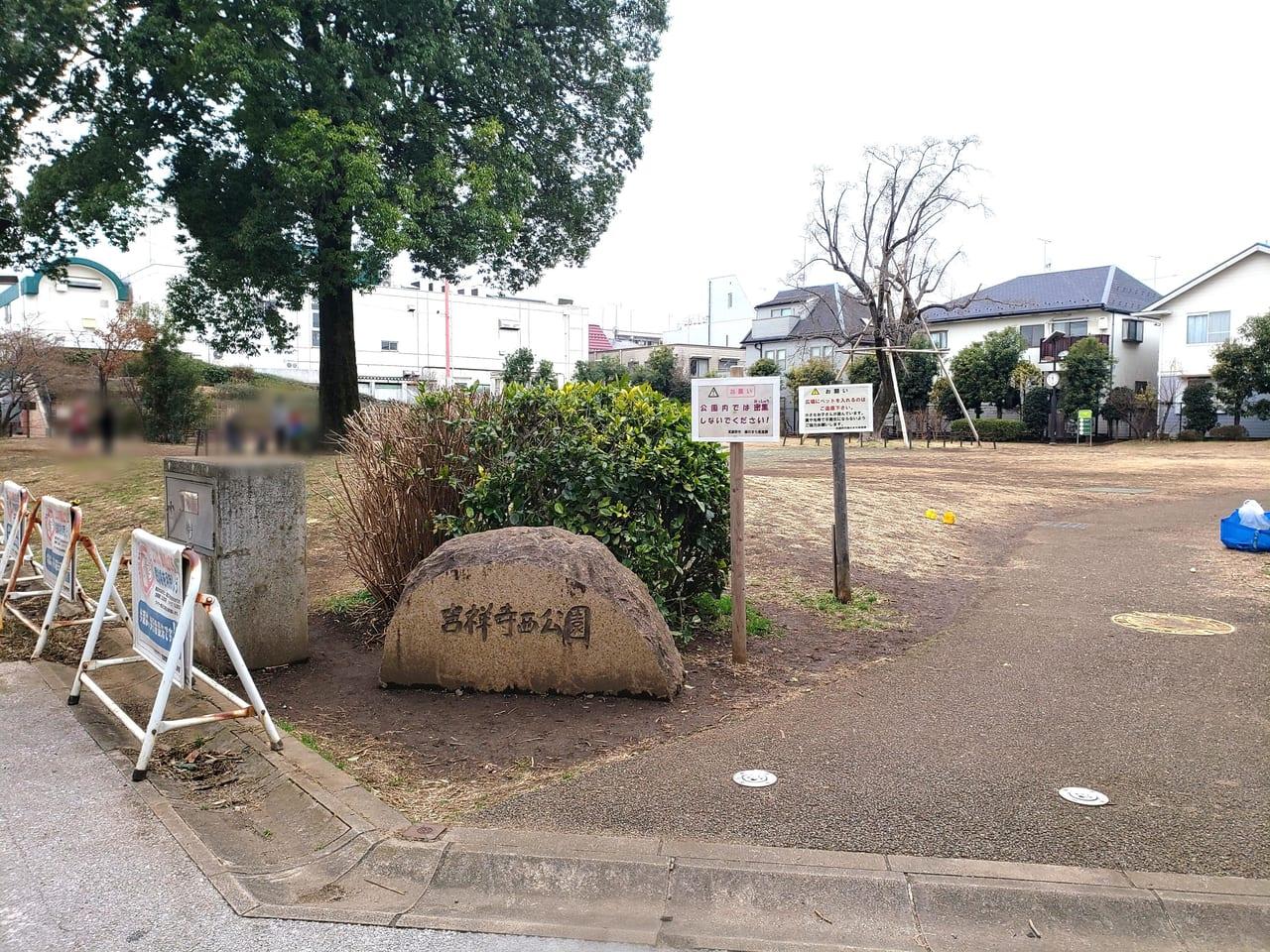 吉祥寺 ヤツドキ