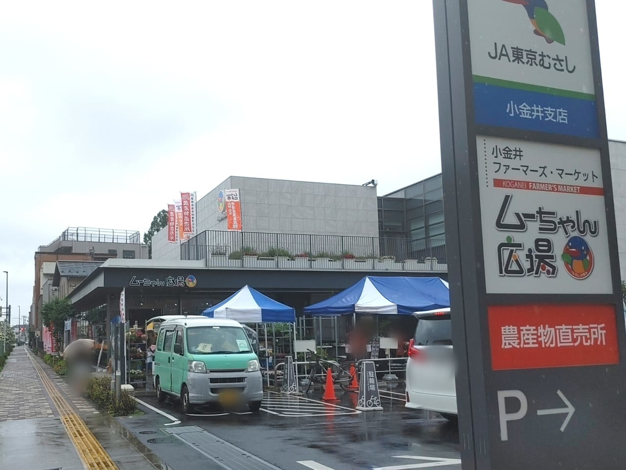 小金井ファーマーズ・マーケット